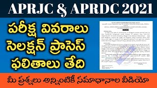 APRJC & APRDC 2021 latest update | Exam details | Selection process | Results date