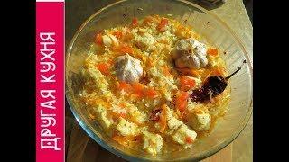 """""""Плов"""" без казана! Курица с рисом в духовке / Шикарный рецепт"""