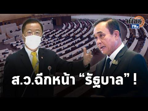 ส.ว. ถามฉีกหน้ารัฐบาลกลางสภา 7 ปีปฏิรูปไปถึงไหนแล้ว? : Matichon TV