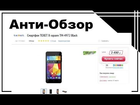 Смартфон TEXET X Square TM 4972