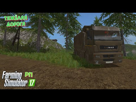 Тяжёлая дорога в Карьер на карте Дары Кавказа в ФС 17 / РП Farming Simulator 17