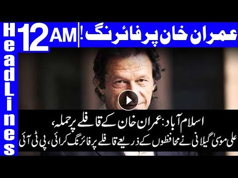 Imran Khan Car Attacked On GT Road - Headlines 12:00 AM - 18