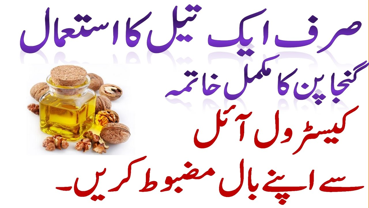 Health & Beauty Tips In Urdu | How To Use Castor Oil For ...