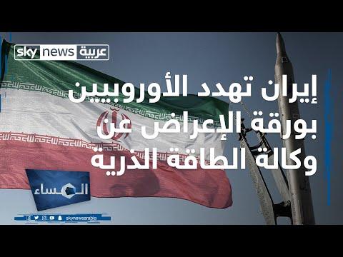 إيران تهدد الأوروبيين بورقة الإعراض عن وكالة الطاقة الذرية  - نشر قبل 2 ساعة