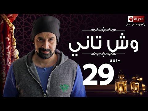 مسلسل وش تاني - الحلقة التاسعة والعشرون  - بطولة كريم عبد العزيز - Wesh Tany Series Episode 29