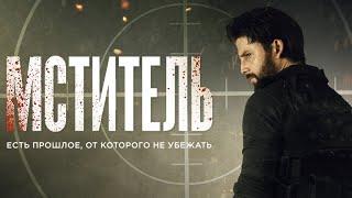 Мститель / MessageMan/ боевик, триллер, криминал, 2019 премьера