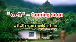জীবন মানে তো যন্ত্রণা | Jibon Mane To Jantrona | Parimal Ray | Superhit sad song in bengali 2018