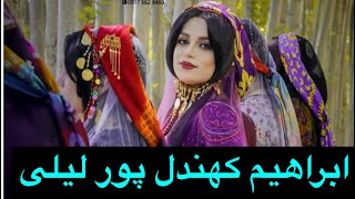 آهنگ زیبای لیلی از ابراهیم کهندل پور ترکی قشقایی🌹👌👌