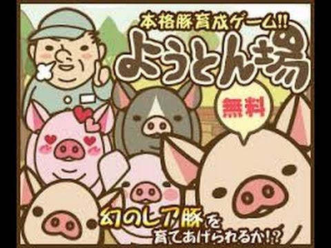 養豚 場 mix 攻略