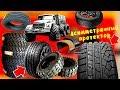 На что влияет протектор шин, история автомобильных шин, какие бывают протекторы