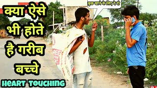 """Very Emotional Heart Touching Video"" and very sad heart touching shor story ,रुला देगा यह वीडियो !!"