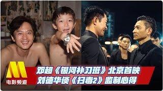 《扫毒2》幕后:刘德华当监制不惜重金 创伤后遗症让他更谨慎【中国电影报道】 | 20190715】
