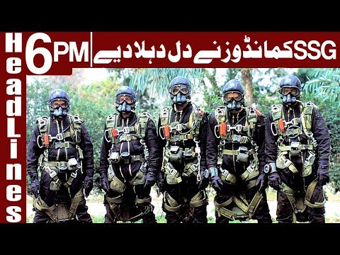 Army Chief & PM Abbasi visit SSG commandos in Cherat - Headlines 6 PM - 11 January 2018 - Express