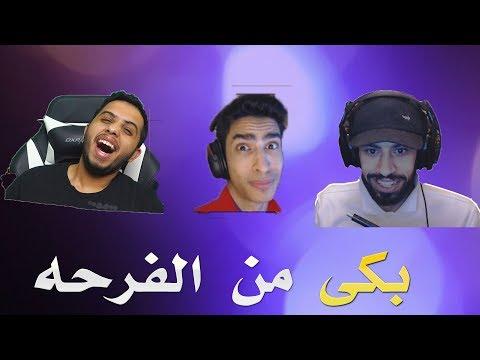 Fortnite | سكواد عشوائي مع فيصل وطرباخ...الولد بكى من الفرحه
