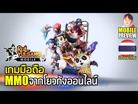 Real Yulgang Mobile เกมมือถือ MMO จากโยวกังออนไลน์ เปิดทดสอบทั้ง iOS & Android ถึงวันที่ 2 กันยายน