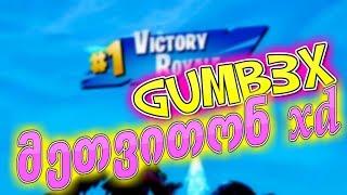 Gumb3x დაიკიდე ჩემსას მეთვითონ დავკლიპავ xD