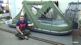Ходовой тент-трансформер на лодку ПВХ Ракета (экспресс обзор)