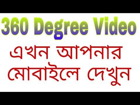 দেখুন 360 degree video আপনার মোবাইলে