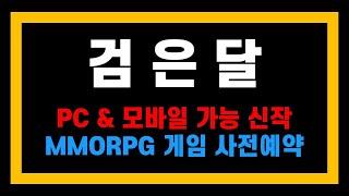 '검은달' 무협 MMORPG 신작 PC&모바일게…