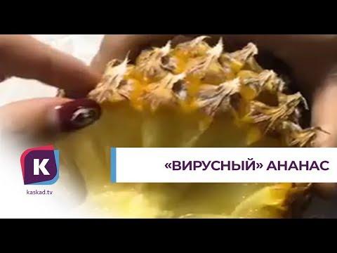 Как правильно есть ананас видео