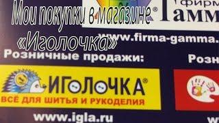 видео «Рукоделие» - интернет-магазин товаров для рукоделия и творчества в Москве