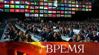 В Москве прошел конгресс ФИФА.