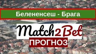 Белененсеш Брага Португалия Прогнозы На Футбол Сегодня 04 01 20