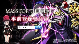 【オーバーロード】MASS FOR THE DEAD テレビCM (事前登録編)【オバマス放送局】