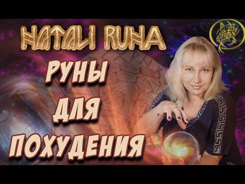 Руны для похудения  / Рунный эксперт от Наталии Рунной #рунныймаг