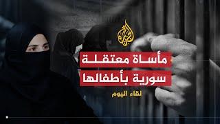 لقاء اليوم- معتقلة سابقة بسجون الأسد تروي انتهاكاته