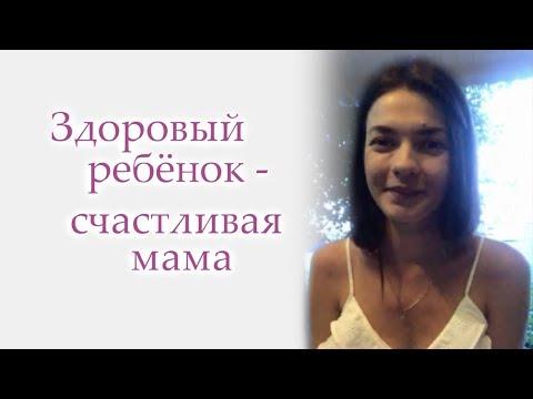 Восстановили работу кишечника себе и дочке! Отзывы выпускников школы здоровья Екатерины Новиковой.