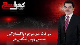 Bahar Mumalik mein maujood Pakistan ke Asasay Wapis Asakte hain? | SAMAA TV | Mubasher Lucman
