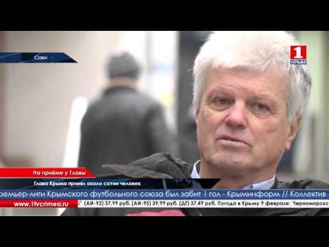 Сергей Аксёнов провёл выездной приём граждан в Саках - привью к видео 7upyzLPgRck
