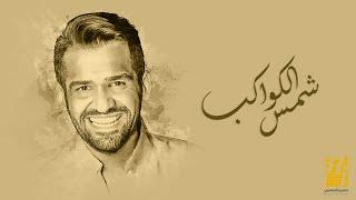 حسين الجسمي - شمس الكواكب (حصرياٍ) | 2021