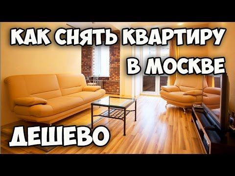 Как снять квартиру в Москве дешево || Опасные районы в ...