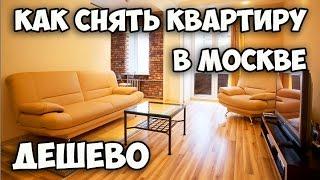 видео квартиру снять
