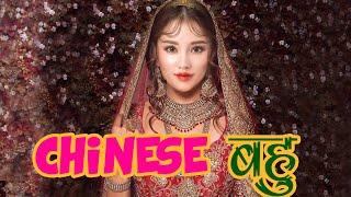 Cover images Chinese Bahu   Comedy Video   Suraj Baraliya   Mamta Bhavsar   Boycott China