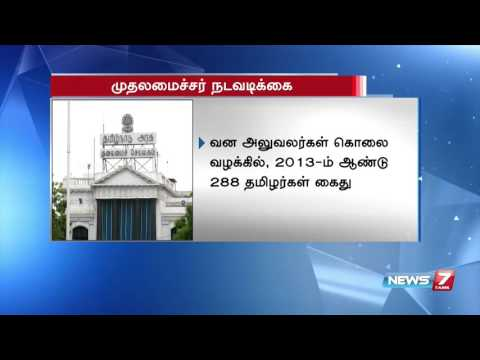 Jayalalithaa's effort to release Tamils in Andhra Pradesh prison  | News7 Tamil