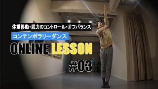 【ONLINE Lesson #03】コンテンポラリーダンス《入門》