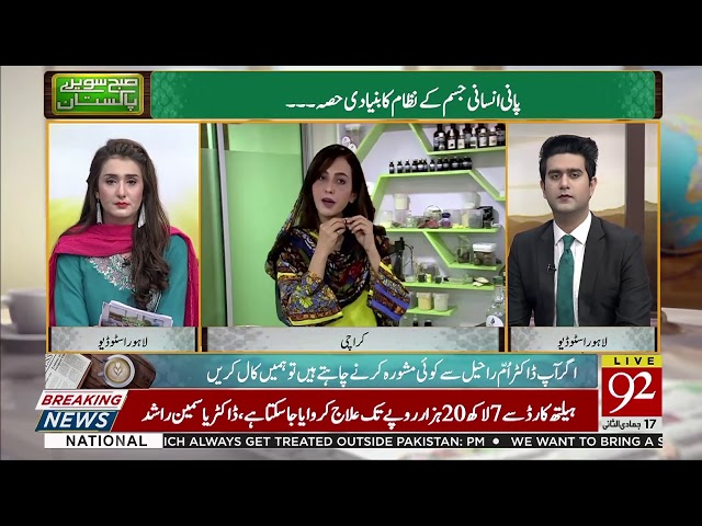 Kidney treatment with water | Subh Savaray Pakistan | 23 February 2019 | 92NewsHD