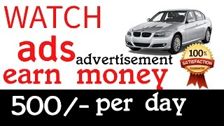 Earn 500/- Rupees Per Day ! Just Watch Ads & Earn Big Amount, Trusted Website, Without Invest