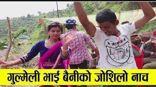 नाच्नकै लागि जन्मेका ठिटा ठिटी, || Panche Baja Bhirkhani (Bhanjyang) Gulmi