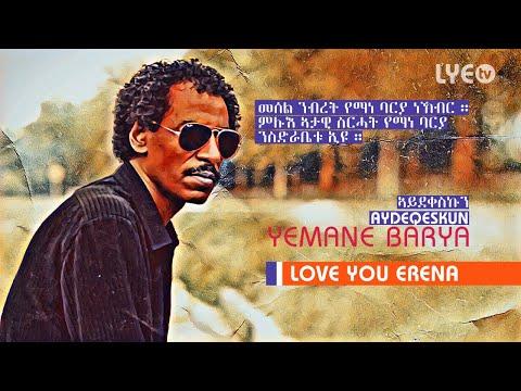 LYE.tv - Legend Yemane Barya - Aydeqeskun | ኣይደቀስኩን - New Eritrean Music