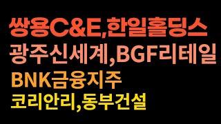 쌍용C&E,한일홀딩스,광주신세계,BGF리테일,B…