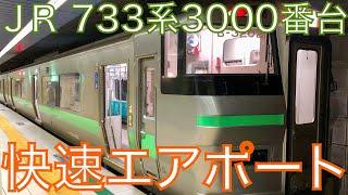 【JR北海道】733系3000番台 3877M 快速エアポート135号 新千歳空港→札幌→小樽【サハ走行音(指定席車)】#B3102 #B3202
