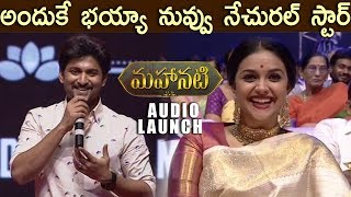 Nani GENUINE Speech @ Mahanati Movie Audio Launch 2018 || Keerthy Suresh