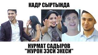 КАДР СЫРТЫНДА Нурмат Садыров Журок ээси