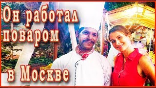 ИНДИЕЦ 3 ГОДА РАБОТАЛ В МОСКВЕ поваром. Его впечатления о России, о русской еде, зиме, холодам.