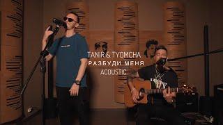 Tanir & Tyomcha - Разбуди меня (Acoustic Live) cмотреть видео онлайн бесплатно в высоком качестве - HDVIDEO