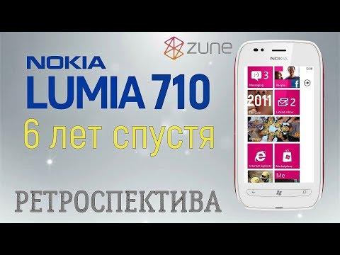 Nokia Lumia 710 шесть лет спустя (2011) – ретроспектива